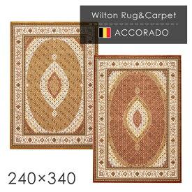 ラグ ウィルトン織ラグ アコラド 240×340cm ラグ カーペット ラグマット オリエンタルカーペット 絨毯 じゅうたん モダン 高級 高密度 ラグ