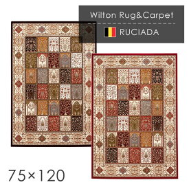 ラグ ウィルトン織ラグ ルシアダ 75×120cm ラグ カーペット ラグマット オリエンタルカーペット 絨毯 じゅうたん モダン 高級 高密度 ラグ