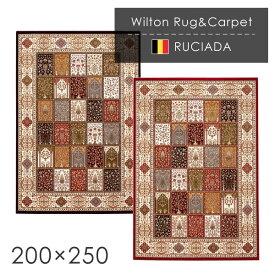 ラグ ウィルトン織ラグ ルシアダ 200×250cm ラグ カーペット ラグマット オリエンタルカーペット 絨毯 じゅうたん モダン 高級 高密度 ラグ