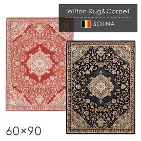 マット ウィルトン織玄関マット ソルナ 60×90cm ラグ カーペット ラグマット オリエンタルカーペット 絨毯 じゅうたん モダン 高級 高密度 マット