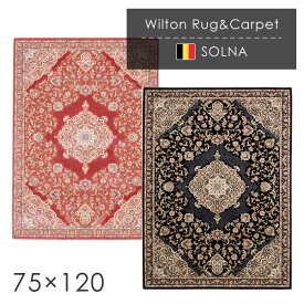 ラグ ウィルトン織ラグ ソルナ 75×120cm ラグ カーペット ラグマット オリエンタルカーペット 絨毯 じゅうたん モダン 高級 高密度 ラグ
