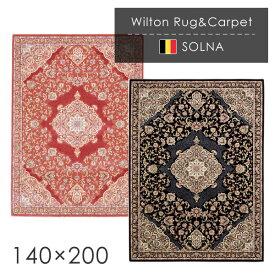 ラグ ウィルトン織ラグ ソルナ 140×200cm ラグ カーペット ラグマット オリエンタルカーペット 絨毯 じゅうたん モダン 高級 高密度 ラグ