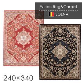 ラグ ウィルトン織ラグ ソルナ 240×340cm ラグ カーペット ラグマット オリエンタルカーペット 絨毯 じゅうたん モダン 高級 高密度 ラグ