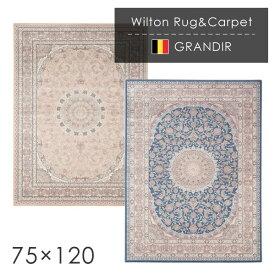ラグ ウィルトン織ラグ グランディール 75×120cm ラグ カーペット ラグマット オリエンタルカーペット 絨毯 じゅうたん モダン 高級 高密度 ラグ