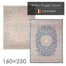 ラグ ウィルトン織ラグ グランディール 160×230cm ラグ カーペット ラグマット オリエンタルカーペット 絨毯 じゅうたん モダン 高級 高密度 ラグ