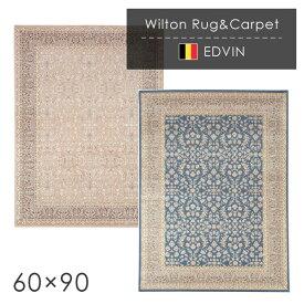 マット ウィルトン織玄関マット エドヴァン 60×90cm ラグ カーペット ラグマット オリエンタルカーペット 絨毯 じゅうたん モダン 高級 高密度 マット