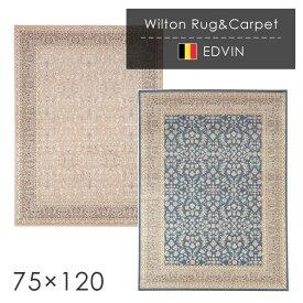ラグ ウィルトン織ラグ エドヴァン 75×120cm ラグ カーペット ラグマット オリエンタルカーペット 絨毯 じゅうたん モダン 高級 高密度 ラグ
