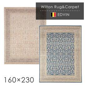 ラグ ウィルトン織ラグ エドヴァン 160×230cm ラグ カーペット ラグマット オリエンタルカーペット 絨毯 じゅうたん モダン 高級 高密度 ラグ