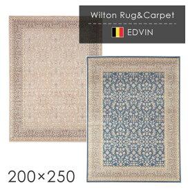ラグ ウィルトン織ラグ エドヴァン 200×250cm ラグ カーペット ラグマット オリエンタルカーペット 絨毯 じゅうたん モダン 高級 高密度 ラグ
