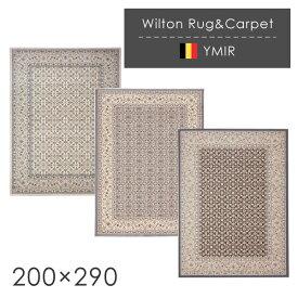 ラグ ウィルトン織ラグ ユミル 200×290cm ラグ カーペット ラグマット オリエンタルカーペット 絨毯 じゅうたん モダン 高級 高密度 ラグ