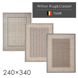 ラグ ウィルトン織ラグ ユミル 240×340cm ラグ カーペット ラグマット オリエンタルカーペット 絨毯 じゅうたん モダン 高級 高密度 ラグ