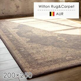 ラグ ウィルトン織ラグ アウラ 200×250cm ラグ カーペット ラグマット オリエンタルカーペット 絨毯 じゅうたん モダン 高級 高密度 ラグ