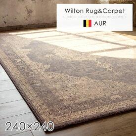 ラグ ウィルトン織ラグ アウラ 240×240cm ラグ カーペット ラグマット オリエンタルカーペット 絨毯 じゅうたん モダン 高級 高密度 ラグ