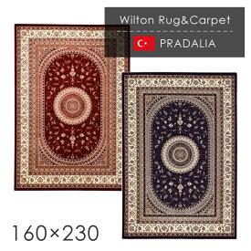ラグ ウィルトン織ラグ プラダリア 160×230cm ラグ カーペット ラグマット オリエンタルカーペット 絨毯 じゅうたん モダン 高級 高密度 ラグ