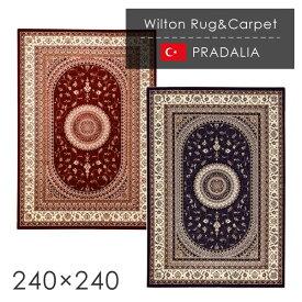 ラグ ウィルトン織ラグ プラダリア 240×240cm ラグ カーペット ラグマット オリエンタルカーペット 絨毯 じゅうたん モダン 高級 高密度 ラグ