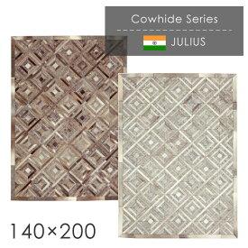 ラグ 牛革を使用したスタイリッシュデザインラグ ユリウス 140×200cm ラグ カーペット ラグマット 絨毯 じゅうたん モダン 高級 高密度 ラグ