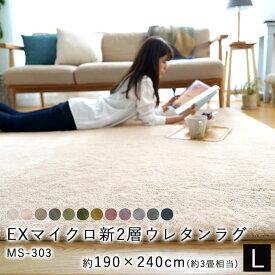 ラグ 洗える EXマイクロ新2層ウレタンラグマット MS-303 190×240cm 長方形 四角形 スミノエ カーペット 床暖房対応 ウレタン 丸洗い マンション アパート 軽量 子ども部屋 リビング アイボリー ベージュ イエロー 黄色 グレー 緑 青 紫 おしゃれ さらさら ふわふわ ラグ