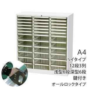 キャビネット マイナンバー対応 キャビネット A4 鍵付き オールロック キャビネット マイナンバー対策 レターケース 収納ボックス 書類 A4浅型6段 深型6段 3列 ハイタイプ 800×350×880 AP-336HC 事