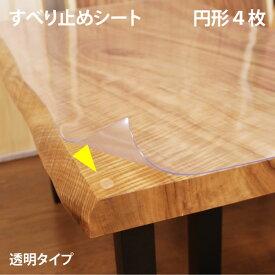 テーブルマット匠のズレ防止に 滑り止め両面シール 円形4枚タイプ テーブルマット用すべり止シール すべり止めシート