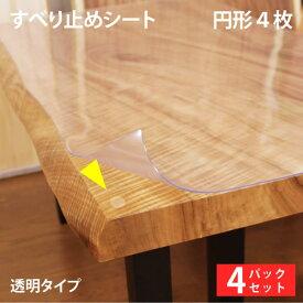 【4パックセット】 テーブルマット テーブルマット匠のズレ防止に 滑り止め両面シール 円形4枚タイプ すべり止めシート