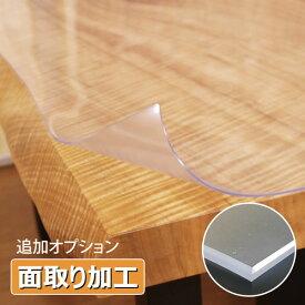 テーブルマット匠 面取り加工オプション
