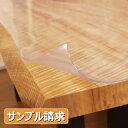 透明テーブルマット 両面非転写 高級テーブルマット テーブルマット匠(たくみ) サンプル請求 透明 テーブルマッ…