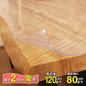 透明テーブルマット 両面非転写 高級テーブルマット ダイニングテーブルマット テーブルマット匠(たくみ) 変形(2mm厚) 120×80cmまで 透明 テーブルマット テーブルクロス|傷防止 滑り止め オーダー べたつかない ベタつかない 日本製