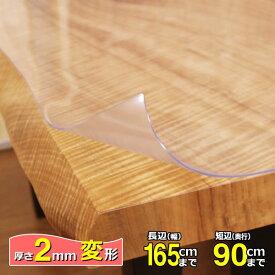 透明テーブルマット 両面非転写 高級テーブルマット ダイニングテーブルマット テーブルマット匠(たくみ) 変形(2mm厚) 165×90cmまで 透明 テーブルマット テーブルクロス|傷防止 滑り止め オーダー べたつかない ベタつかない 日本製