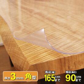 透明テーブルマット 両面非転写 高級テーブルマット ダイニングテーブルマット テーブルマット匠(たくみ) 角型(3mm厚) 165×90cmまで 透明 テーブルマット テーブルクロス|傷防止 滑り止め オーダー べたつかない ベタつかない 日本製
