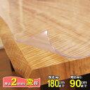 透明テーブルマット 両面非転写 高級テーブルマット ダイニングテーブルマット テーブルマット匠(たくみ) 変形(2mm厚) 180×90c…