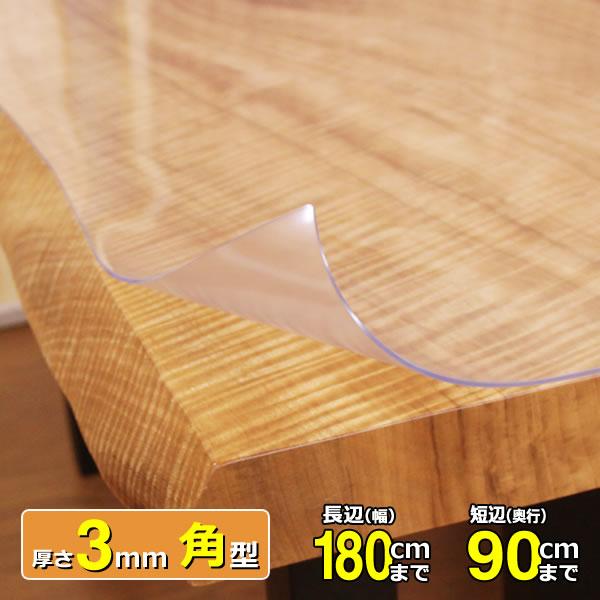 透明テーブルマット 両面非転写 高級テーブルマット ダイニングテーブルマット PSマット匠(たくみ) 角型(3mm厚) 180×90cmまで 透明 テーブルマット テーブルクロス