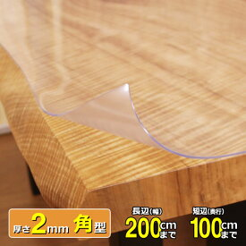透明テーブルマット 両面非転写 高級テーブルマット ダイニングテーブルマット テーブルマット匠(たくみ) 角型(2mm厚) 200×100cmまで 透明 テーブルマット テーブルクロス