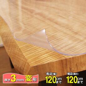 透明テーブルマット 両面非転写 高級テーブルマット ダイニングテーブルマット テーブルマット匠(たくみ) 変形(3mm厚) 120×120cmまで 透明 テーブルマット テーブルクロス