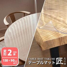 透明テーブルマット 両面非転写 高級テーブルマット ダイニングテーブルマット テーブルマット匠(たくみ) 変形(2mm厚) 150×90cmまで 透明 テーブルマット テーブルクロス|傷防止 滑り止め オーダー べたつかない ベタつかない 日本製 デスクマット 防縮 アルコール
