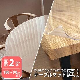 透明テーブルマット 両面非転写 高級テーブルマット ダイニングテーブルマット テーブルマット匠(たくみ) 変形(2mm厚) 180×90cmまで 透明 テーブルマット テーブルクロス|傷防止 滑り止め オーダー べたつかない ベタつかない 日本製 デスクマット 防縮 アルコール