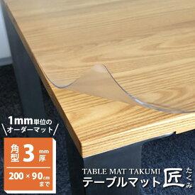 透明テーブルマット 両面非転写 高級テーブルマット ダイニングテーブルマット テーブルマット匠(たくみ) 角型(3mm厚) 200×90cmまで 透明 テーブルマット テーブルクロス|傷防止 滑り止め オーダー べたつかない ベタつかない 日本製 デスクマット 防縮 アルコール