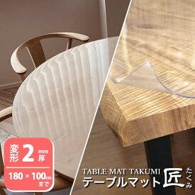 透明テーブルマット 両面非転写 高級テーブルマット ダイニングテーブルマット テーブルマット匠(たくみ) 変形(2mm厚) 180×100cmまで 透明 テーブルマット テーブルクロス|傷防止 滑り止め オーダー べたつかない ベタつかない 日本製 デスクマット 防縮 アルコール