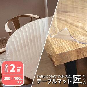 透明テーブルマット 両面非転写 高級テーブルマット ダイニングテーブルマット テーブルマット匠(たくみ) 変形(2mm厚) 200×100cmまで 透明 テーブルマット テーブルクロス 傷防止