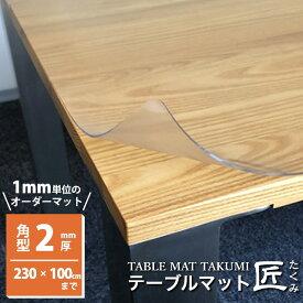 透明テーブルマット 両面非転写 高級テーブルマット ダイニングテーブルマット テーブルマット匠(たくみ) 角型(2mm厚) 230×100cmまで 透明 テーブルマット テーブルクロス|傷防止 滑り止め オーダー べたつかない ベタつかない 日本製 デスクマット 防縮 アルコール