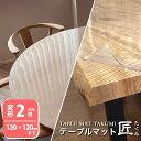 透明テーブルマット 両面非転写 高級テーブルマット ダイニングテーブルマット テーブルマット匠(たくみ) 変形(2…