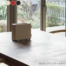 ±0 プラスマイナスゼロ プラマイゼロ ポップアップトースター トースター パン焼き器 キッチン雑貨 調理器具 デザイン家電