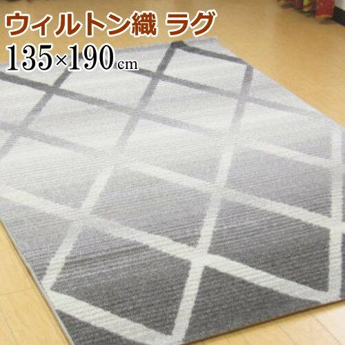 ラグマット カーペット ウィルトン織 ベルギー製 135×190cm(長方形) 『レクト グレー』 幾何学柄