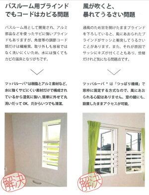 ブラインドルーバー突っ張り式『Tsuppalouva/ツッパルーバ57〜62cm』目隠しお風呂浴室