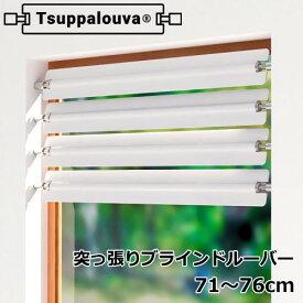 ブラインド ルーバー 1枚入り つっぱり式 『Tsuppalouva/ツッパルーバ TYPE-710』 取付可能窓枠寸法:71〜76cm 目隠し お風呂 浴室 小窓 カフェブラインド