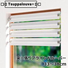 ブラインド ルーバー 1枚入り つっぱり式 『Tsuppalouva/ツッパルーバ TYPE-330』 取付可能窓枠寸法:33〜38cm 目隠し お風呂 浴室 小窓 カフェブラインド