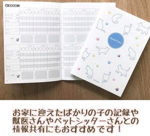 猫ちゃん健康手帳
