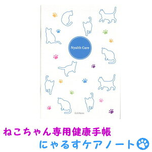 ペット 健康 管理 手帳 猫用 『にゃるすケアノート 猫ちゃん専用の健康手帳 A5』