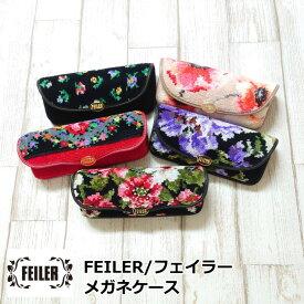 眼鏡ケース(ハード) ブランド レディース シェニール織り フェイラー/FEILER 『メガネケース 』誕生日プレゼントや母の日など女性への贈り物に最適のおしゃれなメガネケース。