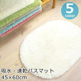 バスマット 45×60cm(楕円形) 吸水 速乾 乾度良好 『バスミューズ』 日本製