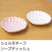ソープディッシュラナクレル石鹸置き陶器製人気のシェルの形のおしゃれでかわいいの石鹸置きあす楽対応